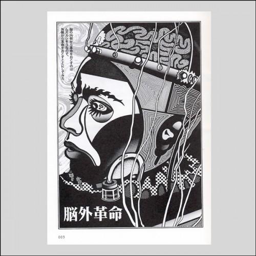 jiro_book_inner-500x500.jpg